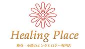 スタッフブログ|新宿御苑駅近くのエステサロン|痩身・エンダモロジーのHealing Place